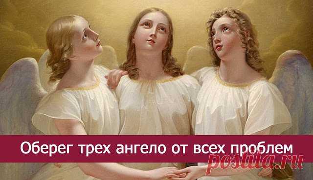 """""""ОБЕРЕГ ТРЕХ АНГЕЛОВ"""" ОТ ВСЕХ ПРОБЛЕМ"""