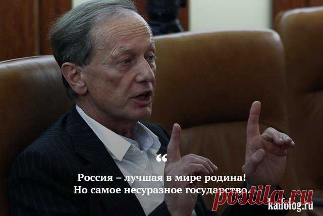 Цитаты Михаила Задорнова . Чёрт побери