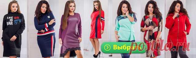 f7320504009 Женская одежда больших размеров из Турции. Доставка по всей России ...