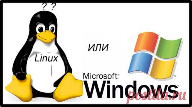 Чем Linux лучше Windows.