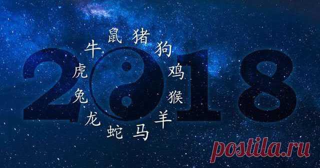 Самый честный и точный китайский гороскоп на вторую половину 2018 года  Характерное слово текущего года – действие. Нынешний год собаки начался 16 февраля, а закончится он 4 февраля 2019 года. Итак, рассказываем вам, какой будет вторая половина 2018 года.   В китайском г…