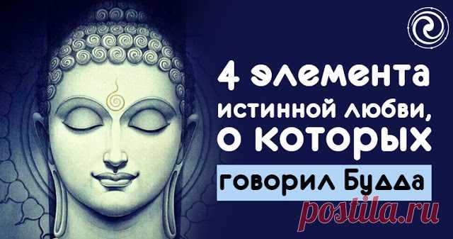 4 элемента истинной любви, о которых говорил Будда    По материалам — lifeadvancer.com Перевод и адаптация — MORE СМЫСЛА    Буддисты верят, что существует 4 элемента любви, которые делают ее истинной. Пазлы должны сложиться воедино, чтобы любовь засве…
