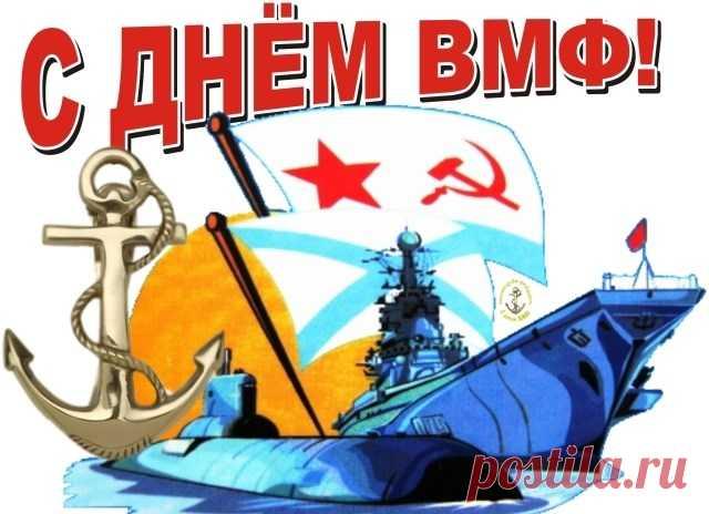 Корабль и подводная лодка. С Днём Военно-Морского Флота России Открытка - Корабль и подводная лодка. С Днём Военно-Морского Флота России