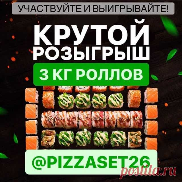 Photo by Пицца Ставрополь-Михайловск in Ставрополь Арена. May be an image of sushi and text that says 'участвуйтеи выигрывайте! крутой розыгрыш 3 кг роллов 909020 @PIZZASET26'.