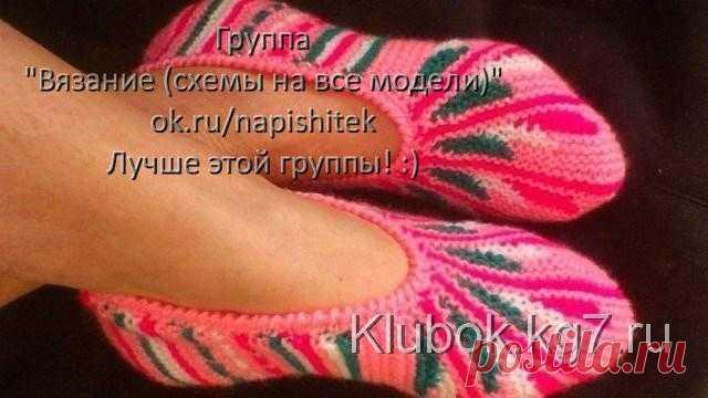 Тапочки от Н.Сергеевой | Клубок