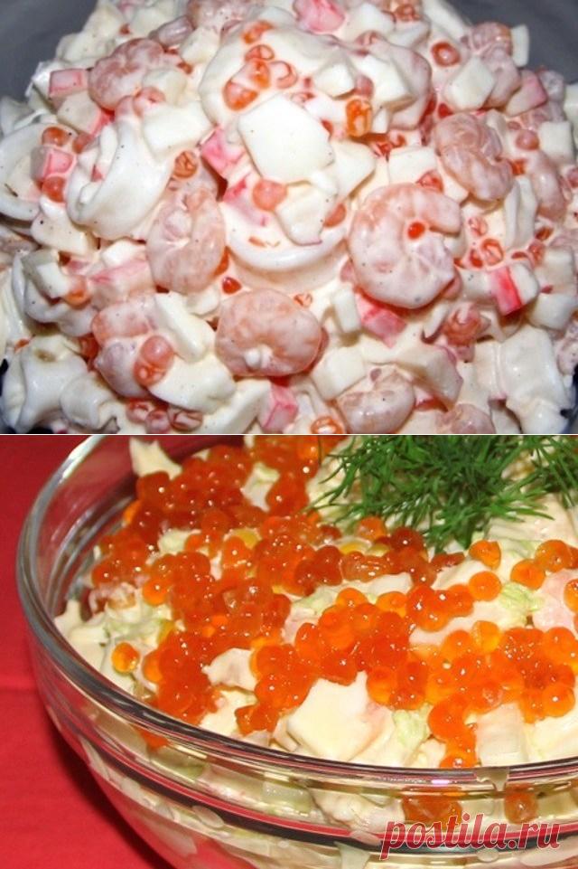 поселились бывших салат с креветками и красной икрой фото коктейльные модели сиреневых