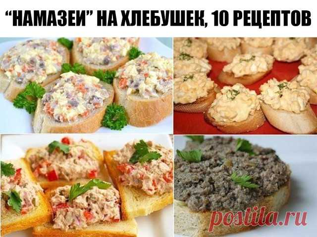 Намазеи на хлебушек 10 рецептов — 🍎 Сад Заготовки