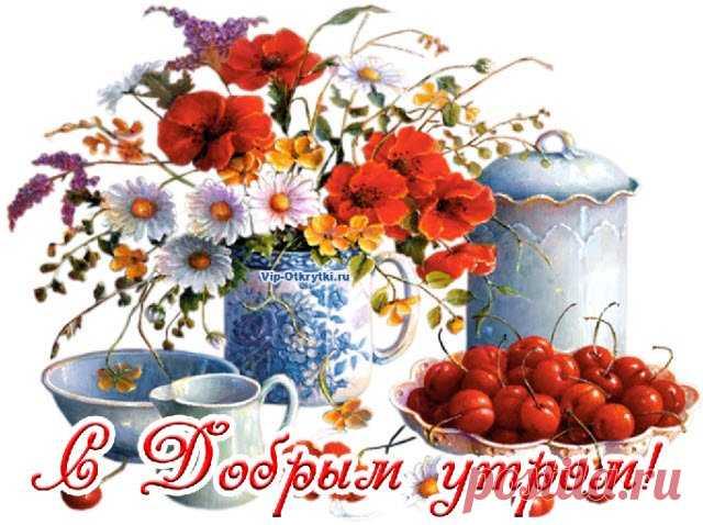 С Добрым утром, музыкальная картинка Доброго утра желаю, с днем наступившим поздравляю, Здоровья тебе, оптимизма, удачи, и счастья большого в придачу!  *  *  *  *  *  Скопируйте ссылку и Отправьте бесплатно родным, подругам и друзьям! Музыкальная открытка: С Добрым утром, музыкальная картинка Присоединяйтесь в нашу группу на Одноклассниках! Поделитесь с друзьями! Нажмите Класс!!! Смотрите...