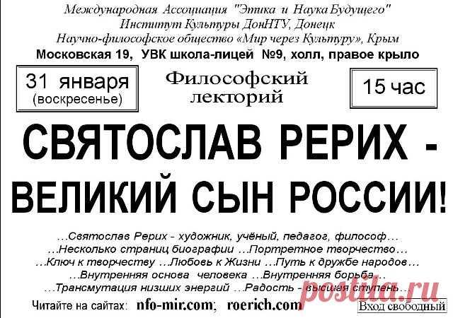 Ялта Лекция: Святослав Рерих - Великий сын России! - Мир через Культуру