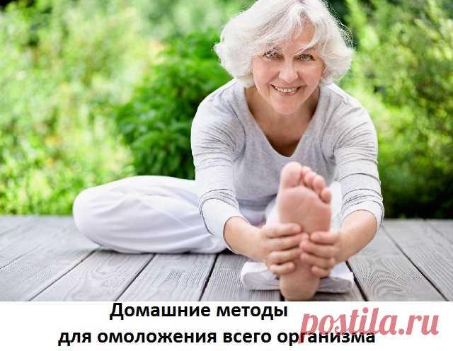 La rejuvenescencia del organismo después de 50 años en las condiciones de casa