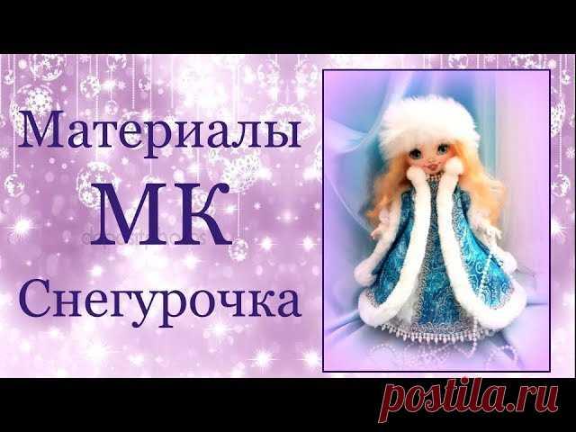 Мастер-класс Снегурочка от великолепной Светланы Саченко!