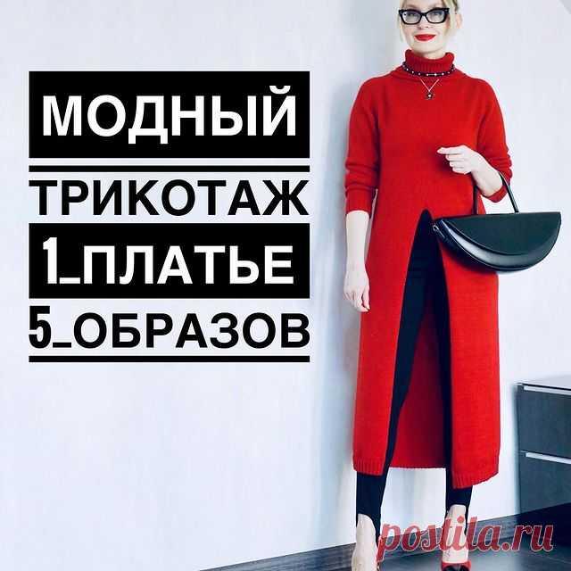 ЭЛЕГАНТНЫЙ ТРИКОТАЖ  Роскошный цвет феррари, кашемир и меринос - тепло, легко и элегантно. В этом платье-свитере все как я люблю! Да-да, трикотаж может быть красивым и элегантным, а не только бесформенным.  Такое платье можно носить: ✅с легинсами или скини ✅любыми джинсами ✅широкими брюками типа палаццо ✅с длинными юбками  И притом на разные случаи жизни: ✅на работу ✅на повседневку - встречу с подругами, в кафе или кино ✅даже в театр  Знаю, как сложно найти мастерицу, кото...