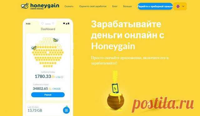 Заработай деньги с Honeygain.  Заработай деньги с Honeygain. Honeygain - это простое в использовании приложение, которое поможет вам полностью раскрыть потенциал вашего неиспользованного интернета, превратив ваше устройство в шлюз. Откуда придет трафик? Из списка Fortune 500 компаний и ученых-данных мы уверены, что они надежны. И поскольку пчелиная матка знает своих пчел, мы знаем, для чего каждый партнер использует свою сеть.