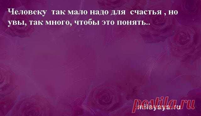 Картинки со статусами. Подборка №milayaya-status-07080224072020 . Милая Я