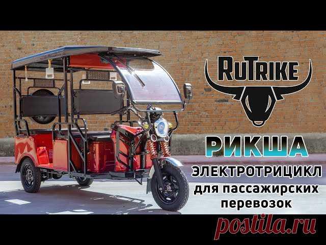 Трициклы - RuTrike