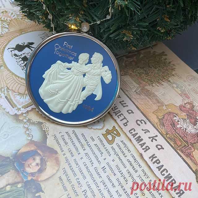 Эту винтажную игрушку из 1984 года в стиле Wedgwood уже забронировали, но я не могу вам ее не показать. Настолько она прекрасна.  ✔️легкая, изготовленная в виде двухстороннего медальона, игрушка в виде камеи с парой и надписью «Первое Рождество вместе» ✔️в комплекте декоративная коробочка. Игрушка 1984  года.  ✔️стоимость 2 000₽ ✔️вживую ещё красивее, чем на фото.  ________________________ 📲Приобрести или забронировать  можно написав в Директ, Wats App +79126139836 или ...