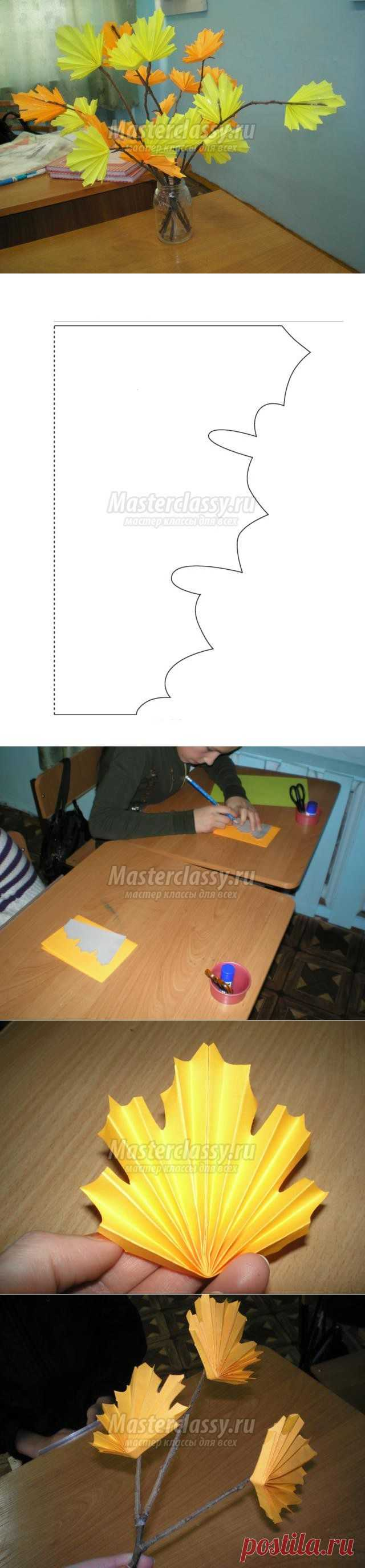Букет из кленовых листьев в технике киригами.  Мастер-класс с пошаговыми фото