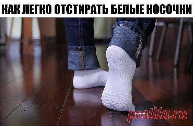 КАК ЛЕГКО ОТСТИРАТЬ БЕЛЫЕ НОСОЧКИ   1 способ:   Белые носочки легче отстирываются, если перед стиркой их замочить в растворе борной кислоты: 1 столовая ложка кислоты на 1 литр теплой воды. Замочить носки на 1 – 2 часа в этом растворе. Затем, тщательно прополоскать и отправить в машинку, или постирать вручную.  Носки лучше стирать в машинке, при режиме полной стирки для хлопка, при температуре 40 или 60 градусов.   2 способ:   Лимон - старое средство для стирки носков. Сок ...