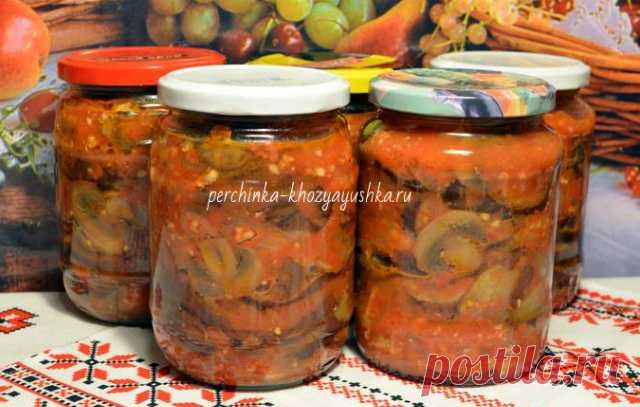Баклажаны с грибами на зиму - самые вкусные рецепты салатов - Заготовки от Перчинки - Perchinka Hozyayushka.ru