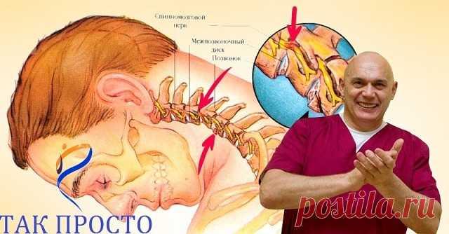 Важно знать! Бубновский: «Если настигла боль в шее, умоляю, сделай вот  что…»  Шейный отдел позвоночника — один из самых подвижных и незащищенных  участков опорно-двигательного аппарата, который с возрастом подвергается  различным дегенеративным изменениям. Отсюда снижение подвижности и  возникновение болевого синдрома. Гимнастические упражнения для шеи по  Бубновскому — настоящее спасение для миллионов, ведь они не требуют  много времени, а их эффективность доказана на пр...