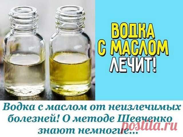 Водка с маслом лечит