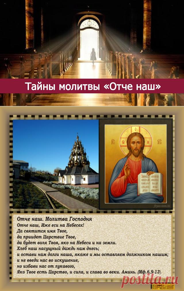 Картинка с молитвой отче наш