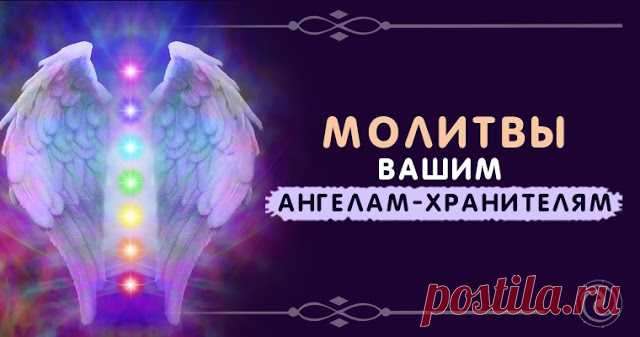 Молитвы Вашим ангелам-хранителям   Ангелы-хранители могут покровительствовать целым общностям людей.   Например, есть ангелы-хранители, которые покровительствуют рожденным под каждым из знаков Зодиака.Каковы их «профессиональные обяз…