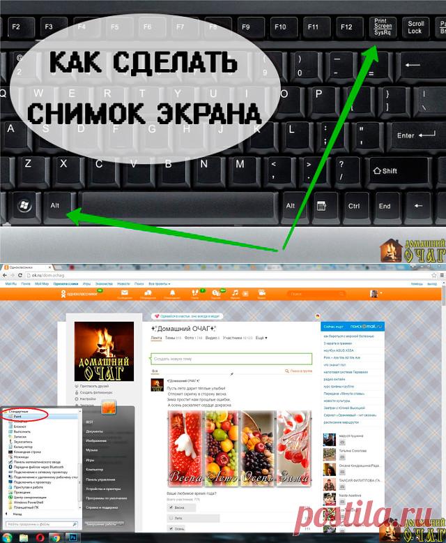 Как сделать скриншот с экрана через