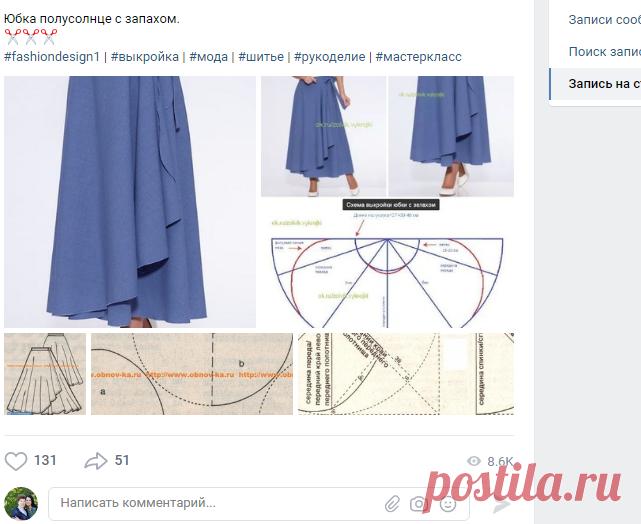 Юбка полусолнце с запахом. ✂✂✂.. | Дизайн одежды, выкройки и шитье