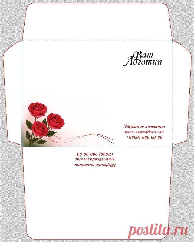 Прикольные открытки в виде конверта