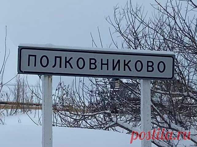 Как живет село Полковников, где вырос космонавт Герман Титов: поговорила с местными жителями и прогулялась по селу | Соло-путешествия | Яндекс Дзен