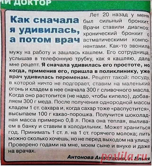 Народный проверенный рецепт от кашля