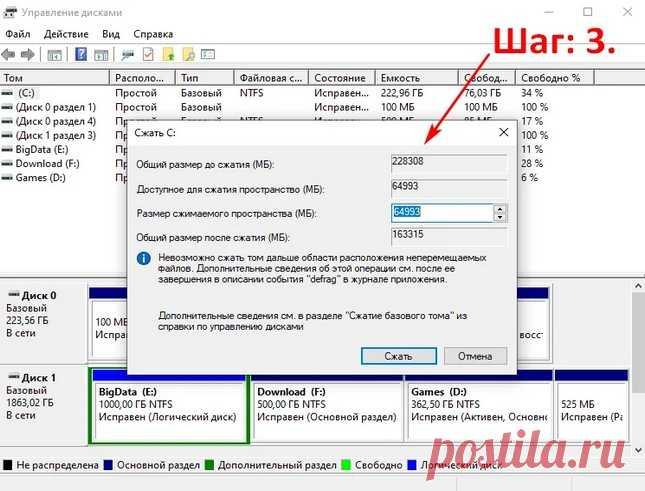 Как разделить жесткий диск на 2 части без установки программ.