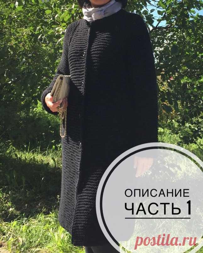 Кардиган ELEGANT (Вязание спицами) – Журнал Вдохновение Рукодельницы