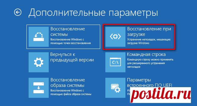 Восстановление загрузчика Windows 10 — 4 способа