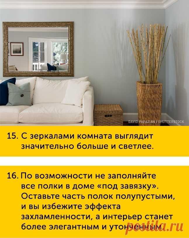 Сто и один совет для стильного и функционального дома | Наши дома