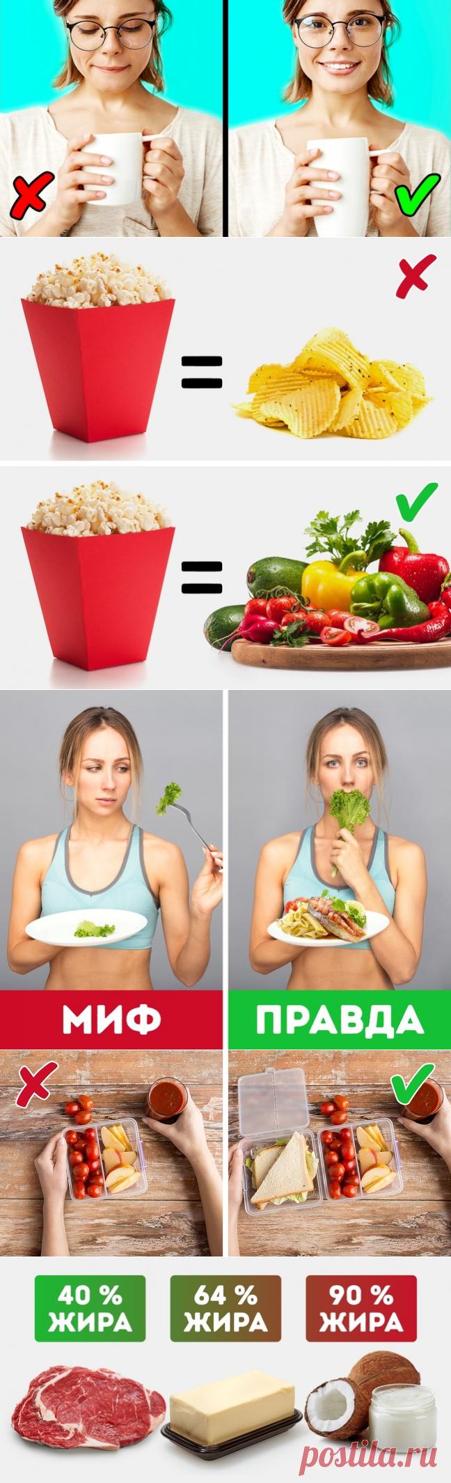 9 mitos sobre una alimentación, que mucho en vano todo laykayut en feysbuke