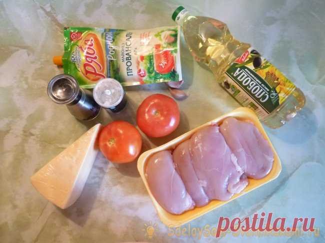 Рецепт куриного филе с помидорами и сыром в духовке