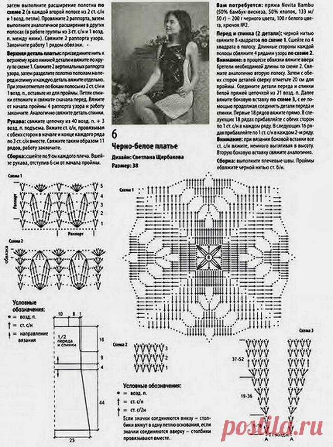 Комбинированные платья - интересные решения: вязание крючком | Левреткоман-оч.умелец | Яндекс Дзен