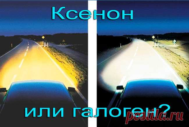 Ксенон или галоген, что лучше? Сравнение ксеноновых и галогеновых ламп. | Автоновости и полезные советы для автолюбителей