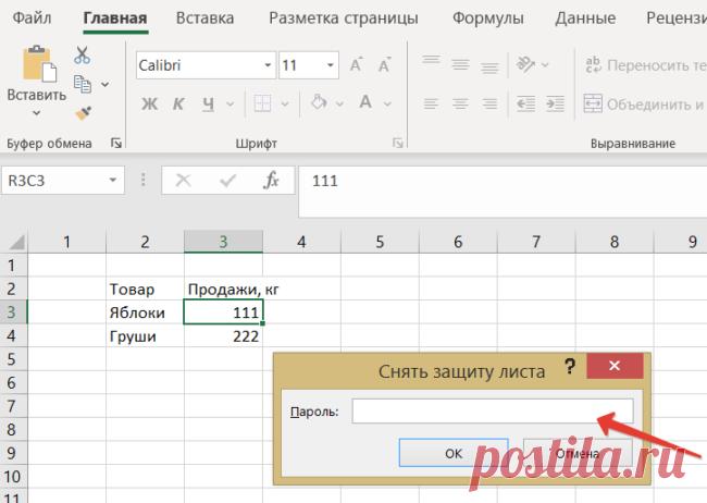 Профессионал рассказал, как снять защиту с таблицы Excel
