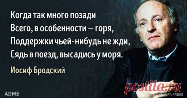 11советов втрудную минуту отИосифа Бродского
