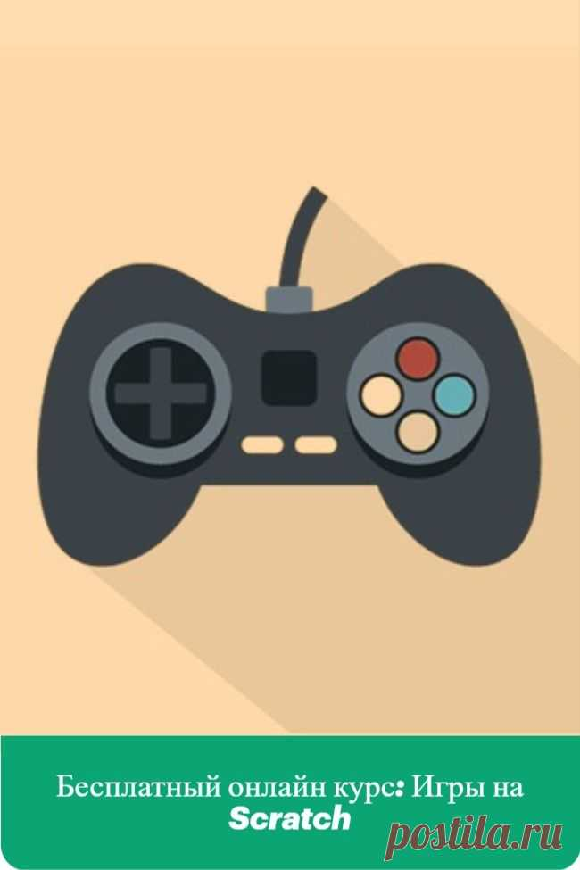"""Бесплатный и доступный онлайн-курс """"Игры на Scratch"""". Пройдя данный курс, вы сделаете первый шаг к серьезному обучению и сможете чётко определиться с направлением ваших интересов! Вы также бесплатно сможете изучить другие интересные онлайн курсы. Регистрируйтесь и получайте знания совершенно бесплатно."""