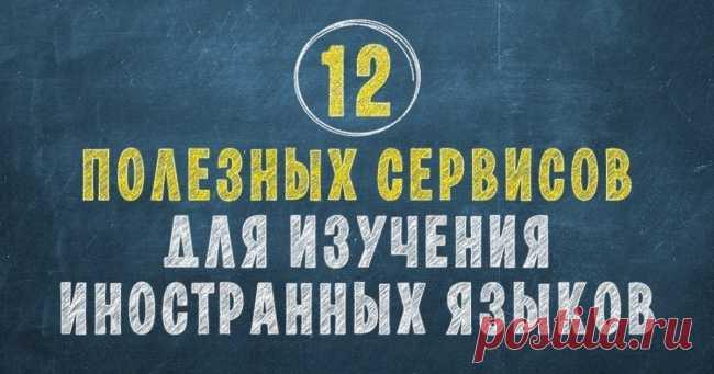 12 servicios útiles para el estudio de las lenguas extranjeras