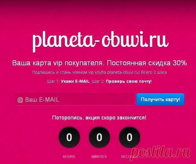 planeta-obuvi.ru Ваша карта vip покупателя. Постоянная >>>
