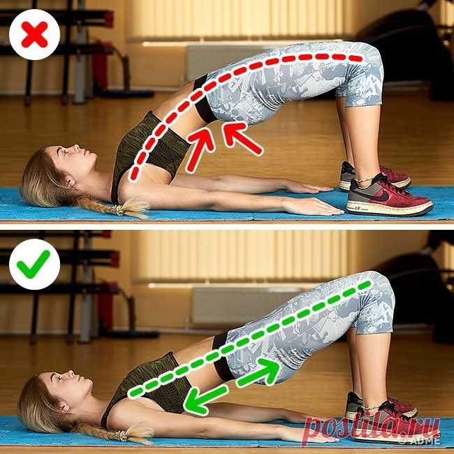 15 ошибок на тренировках, которые могут быть опасны для вашего здоровья - Советы и Рецепты Чтобы добиться результата втренажерном зале, сбросить вес иподтянуть мышцы, важно делать основные, базовые упражнения. Ночасто мыделаем ихнеправильно, тем самым вредим своему здоровью исводим все старания нанет. Поэтому мырасскажем отом, как тренироваться взале правильно, максимально эффективно ибез ущерба своему здоровью. 1. Мостик бедрами Неправильно:Если спина вовремя...