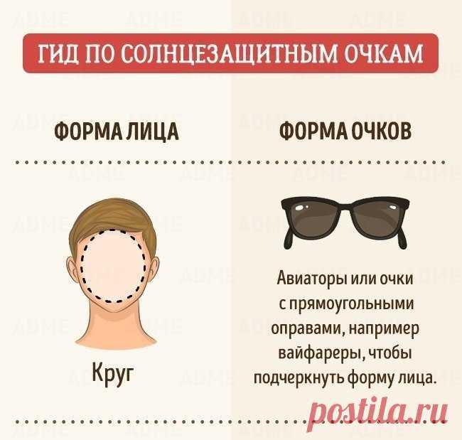 Как выбрать солнцезащитные очки ( Это интересно )             материал с nibler.ru