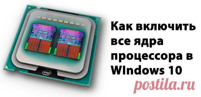 Как включить все ядра процессора на Windows 10