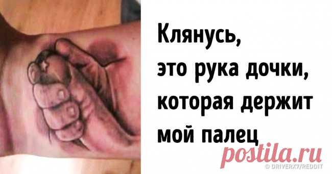 15человек, которые горько пожалели, что сделали тату . Чёрт побери