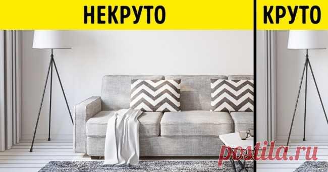 10дизайнерских секретов, чтобы ваш дом выглядел как собложки журнала . Милая Я